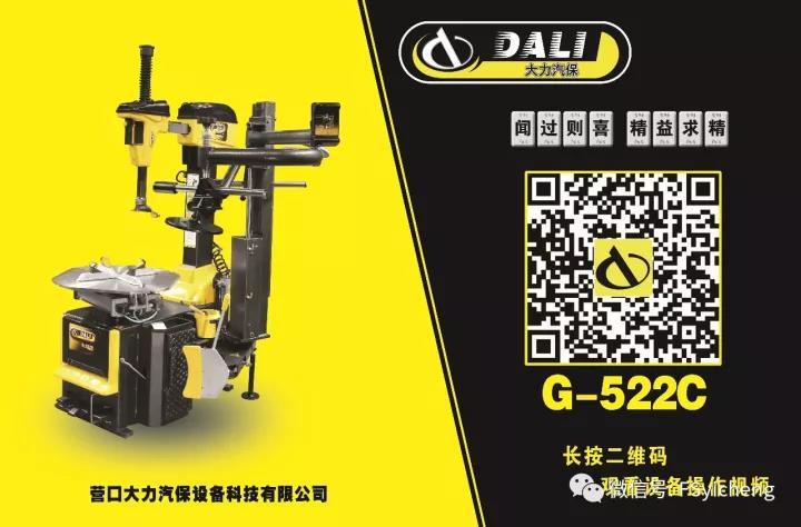 <b>大力轮胎扒胎机G-522C</b>