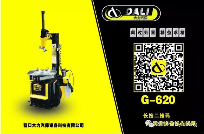 大力简易轮胎拆胎机G-620
