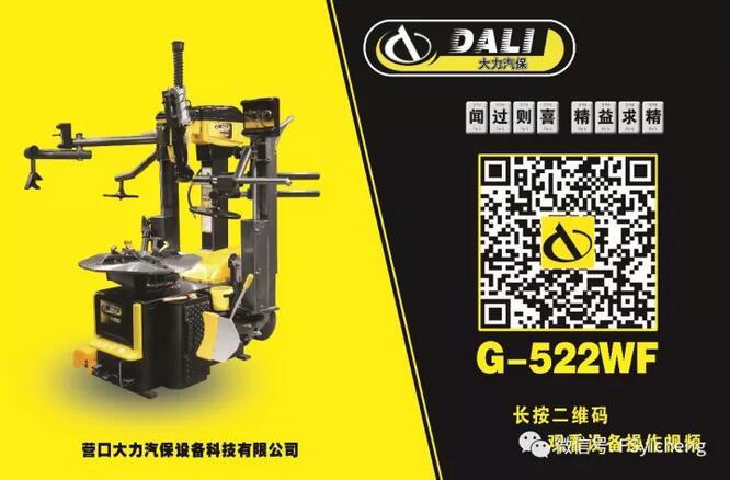 大力双辅助臂式免撬棍轮胎拆装机G-522WF